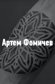 Тату-мастер в Москве