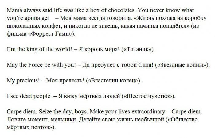 короткие красивые фразы на английском