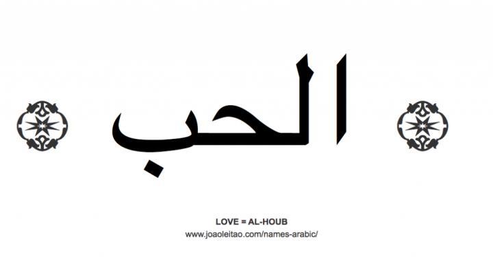 love-word-arabic-caligraphy
