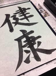 kenkou (1)