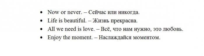фразы на английском о любви