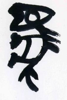 Иероглифы татуировки