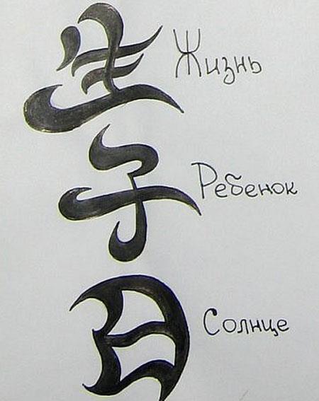 временное тату хной иероглифы