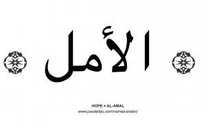 hope-word-arabic-caligraphy