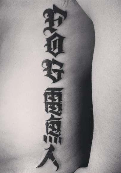Красивый шрифт сбоку тела