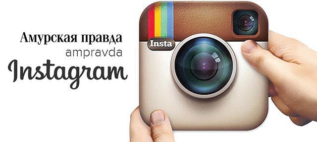 https://www.instagram.com/ampravda/
