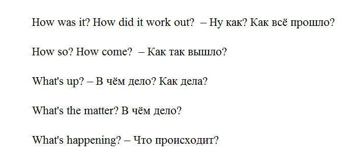 разговорные фразы на английском языке