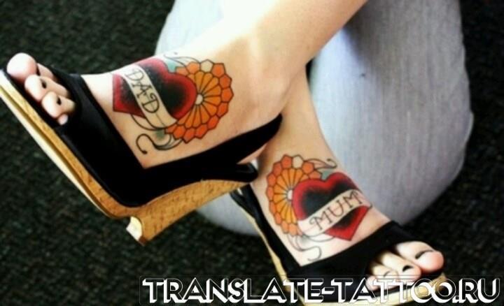 Татуировки о семье и родителях, тату о семье и родителях